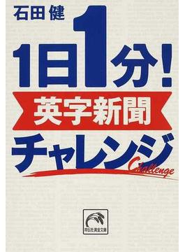 1日1分!英字新聞チャレンジ(祥伝社黄金文庫)