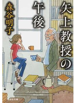 矢上教授の午後(祥伝社文庫)