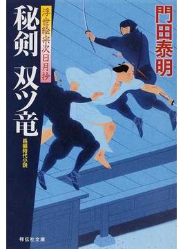 秘剣双ツ竜 長編時代小説(祥伝社文庫)
