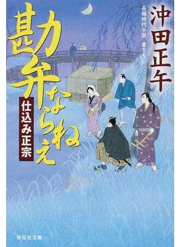 勘弁ならねえ 長編時代小説(祥伝社文庫)