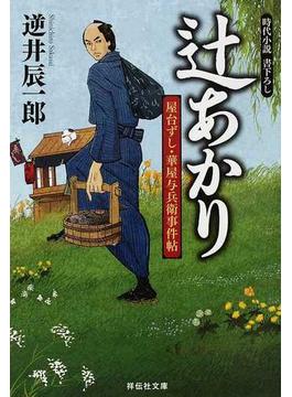 辻あかり 屋台ずし・華屋与兵衛事件帖 時代小説(祥伝社文庫)