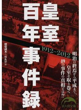 皇室百年事件録 1912〜2012 明治の終焉から平成まで、皇室を取り巻く49の事件の真相とは!?(新人物文庫)