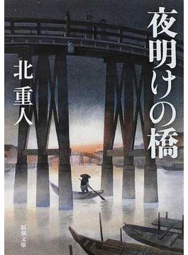 夜明けの橋(新潮文庫)