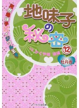 地味子の秘密 天然地味子×イジワル王子 12 VSかぐや姫 後編(ケータイ小説文庫)