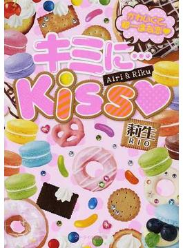 キミに…Kiss♥ かわいくて、超一途な恋♥ Airi & Riku(ケータイ小説文庫)
