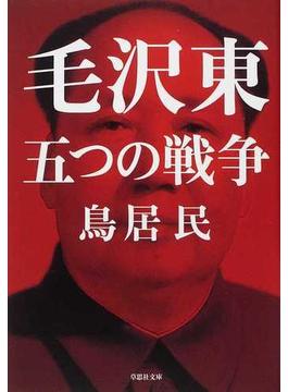 毛沢東五つの戦争(草思社文庫)