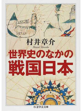 世界史のなかの戦国日本(ちくま学芸文庫)