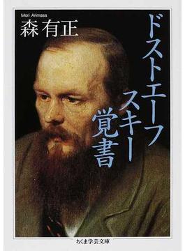 ドストエーフスキー覚書(ちくま学芸文庫)