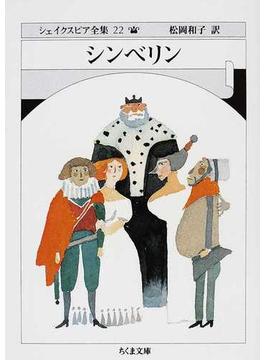 シェイクスピア全集 22 シンベリン(ちくま文庫)