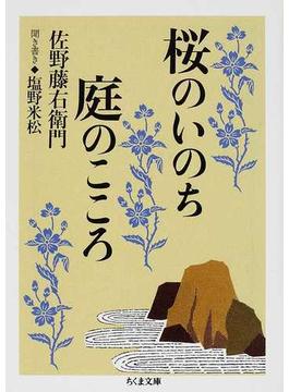 桜のいのち庭のこころ(ちくま文庫)