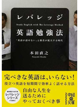 レバレッジ英語勉強法 「英語が話せない」と格差が拡大する時代(中経の文庫)
