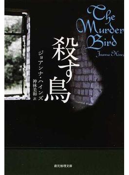 殺す鳥(創元推理文庫)