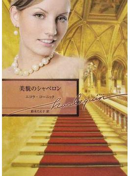 美貌のシャペロン(ハーレクイン文庫)