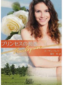 プリンセスの初恋(ハーレクイン文庫)