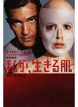私が、生きる肌(ハヤカワ・ミステリ文庫)