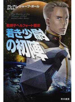 若き少尉の初陣 若獅子ヘルフォート戦史(ハヤカワ文庫 SF)