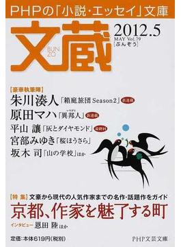 文蔵 2012.5 〈特集〉京都、作家を魅了する町(PHP文芸文庫)