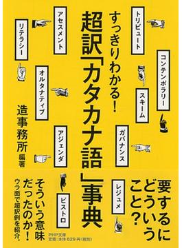 超訳「カタカナ語」事典 すっきりわかる!(PHP文庫)