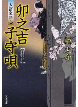 卯之吉子守唄 書き下ろし長編時代小説(双葉文庫)