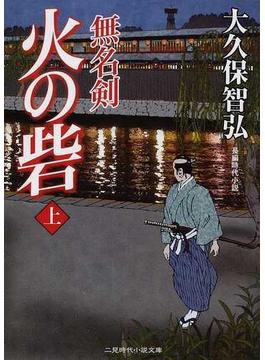 火の砦 長編時代小説 上 無名剣(二見時代小説文庫)