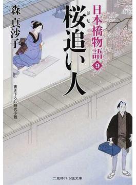 桜追い人 書き下ろし時代小説(二見時代小説文庫)