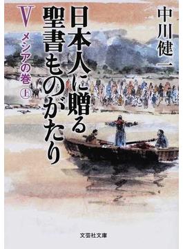日本人に贈る聖書ものがたり 5 メシアの巻 上