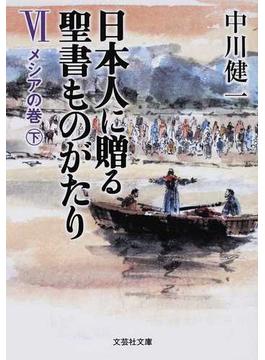 日本人に贈る聖書ものがたり 6 メシアの巻 下