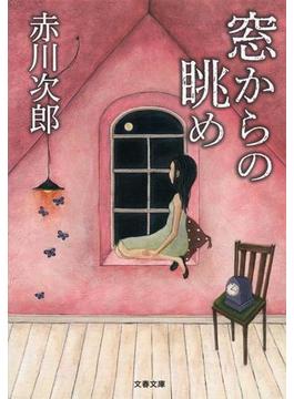 窓からの眺め 新装版(文春文庫)