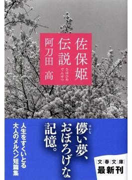 佐保姫伝説(文春文庫)