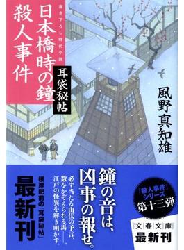 日本橋時の鐘殺人事件 書き下ろし時代小説(文春文庫)
