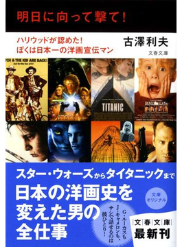 明日に向って撃て! ハリウッドが認めた!ぼくは日本一の洋画宣伝マン(文春文庫)