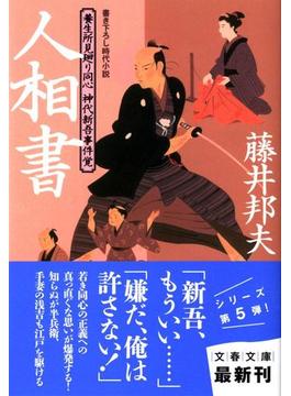 人相書 書き下ろし時代小説(文春文庫)