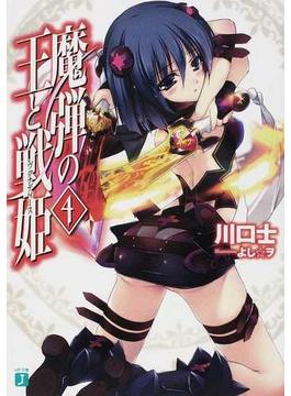 魔弾の王と戦姫 4(MF文庫J)