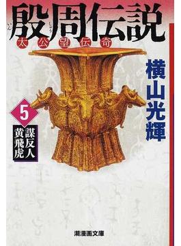 殷周伝説 太公望伝奇 5 謀反人黄飛虎(潮漫画文庫)