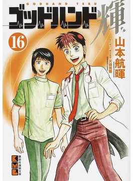 ゴッドハンド輝 16(講談社漫画文庫)