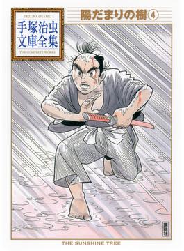 陽だまりの樹 4(手塚治虫文庫全集)