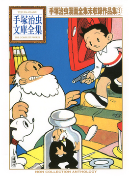 手塚治虫漫画全集未収録作品集 2(手塚治虫文庫全集)