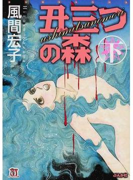 丑三つの森 下(ホラーMコミック文庫)