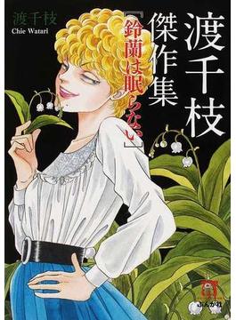 渡千枝傑作集 鈴蘭は眠らない(ホラーMコミック文庫)