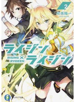 ライジン×ライジン 2(富士見ファンタジア文庫)