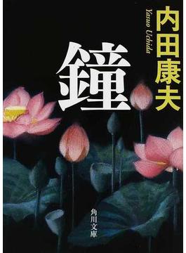 鐘(角川文庫)
