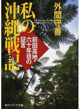 私の沖縄戦記 前田高地・六十年目の証言(角川ソフィア文庫)