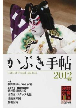 かぶき手帖 最新歌舞伎俳優名鑑 松竹歌舞伎検定認定公式テキスト 2012年版 特集歌舞伎のかつらと衣裳