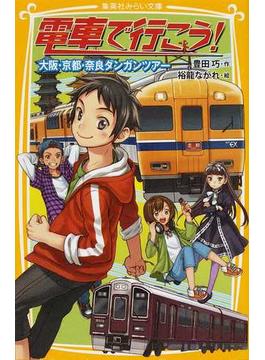 電車で行こう! 4 大阪・京都・奈良ダンガンツアー(集英社みらい文庫)