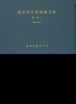国文学年次別論文集 近世1平成21(2009)年