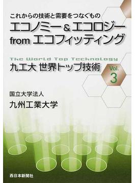 九工大世界トップ技術 Vol.3 エコノミー&エコロジーfromエコフィッティング