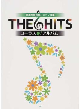 THE HITSコーラス・アルバム 混声四部合唱/ピアノ伴奏 2012