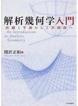 解析幾何学入門 直線と平面から2次曲面へ