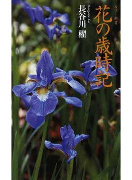 花の歳時記(ちくま新書)