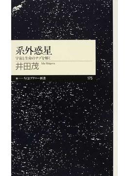 系外惑星 宇宙と生命のナゾを解く(ちくまプリマー新書)